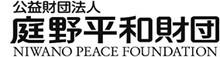 庭野平和財団